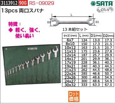 13pcs 両口スパナ 両口スパナ RS-09029 SATA RS-09029 SATA, Agape:f178db3d --- officewill.xsrv.jp