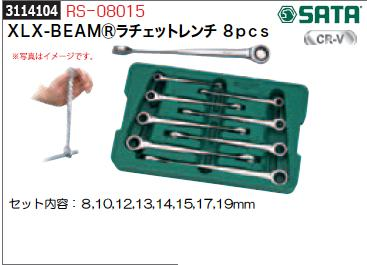 XLX-BEAMRラチェットレンチ8pcs RS-08015 SATA 格安 価格でご提供いたします 在庫処分