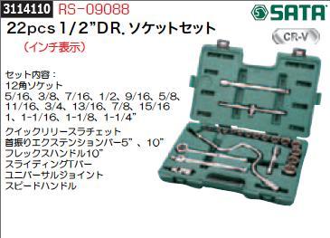 "22pcs1/2""DR.ソケットセット RS-09088 SATA"