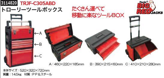 トローリーツールボックス BIGRED 工具箱 【REX2018】移動式工具箱