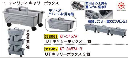 ユーティリティ キャリーボックス UTキャリーボックス3個 KT-3457A-3 WOLF'SHAED 工具移動 収納 【REX2018】