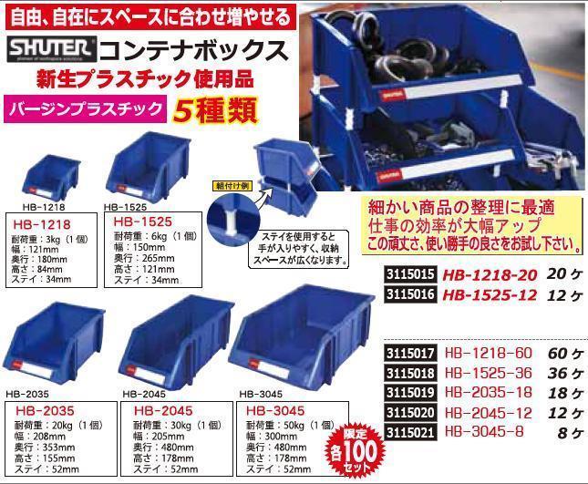 コンテナボックス 耐荷重6kg 36ヶ HB-1525-36 SHUTER 収納 【REX2018】