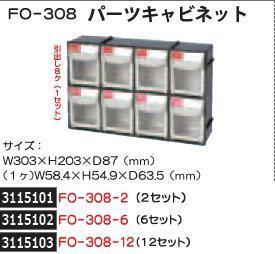 パーツキャビネット 12セット FO-308-12 SHUTER 部品整理 収納  【REX2018】