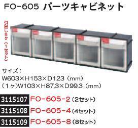 パーツキャビネット 4セット FO-605-4 SHUTER 部品整理 収納  【REX2018】
