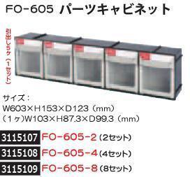 パーツキャビネット 8セット FO-605-8 SHUTER 部品整理 収納  【REX2018】