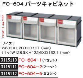 パーツキャビネット 6セット FO-604-6 SHUTER 部品整理 収納  【REX2018】