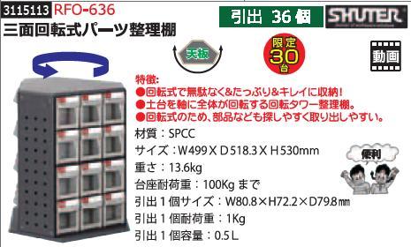 3面回転式パーツ整理棚 RFO-636 SHUTER 部品整理 収納  【REX2018】
