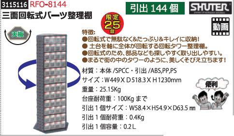 3面回転式パーツ整理棚 RFO-8144 SHUTER 部品整理 収納  【REX2018】