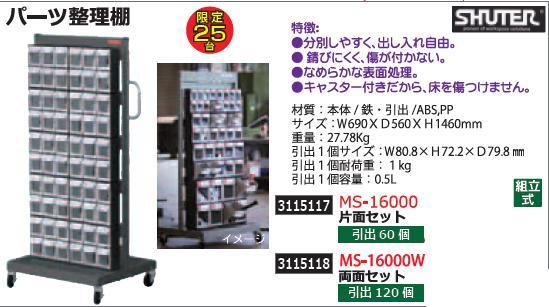 パーツ整理棚 引出60個 片面セット MS-16000 SHUTER 部品収納  【REX2018】