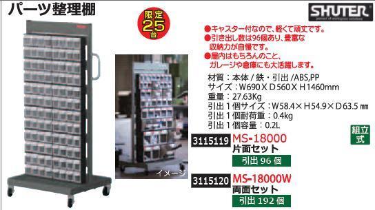 パーツ整理棚 引出192個 両面セット MS-18000W SHUTER 部品収納  【REX2018】