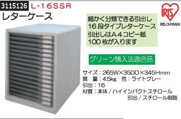 レターケース 16段タイプ L-16SSR IRIS 書類整理 【REX2018】