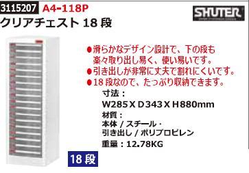 クリアチェスト 18段 A4-118P SHUTER オフィス 書類整理  【REX2018】