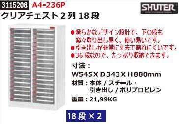 クリアチェスト2列18段 A4-236P SHUTER オフィス 書類整理  【REX2018】