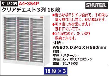 クリアチェスト3列18段 A4-354P SHUTER オフィス 書類整理  【REX2018】