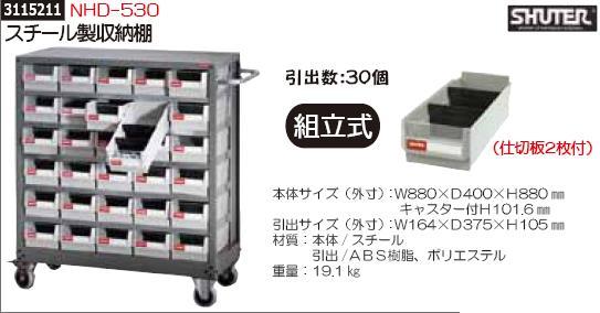 スチール製収納棚 NHD-530 SHUTER 【REX2018】