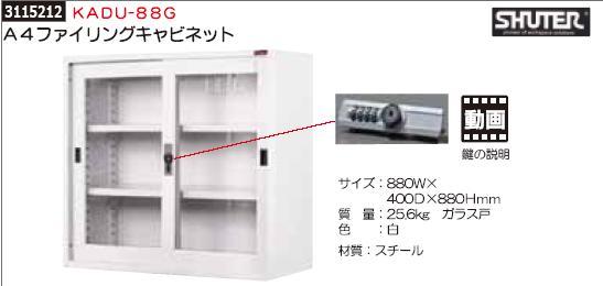 A4ファイリングキャビネット KADU-88G SHUTER オフィス 書類整理  【REX2018】
