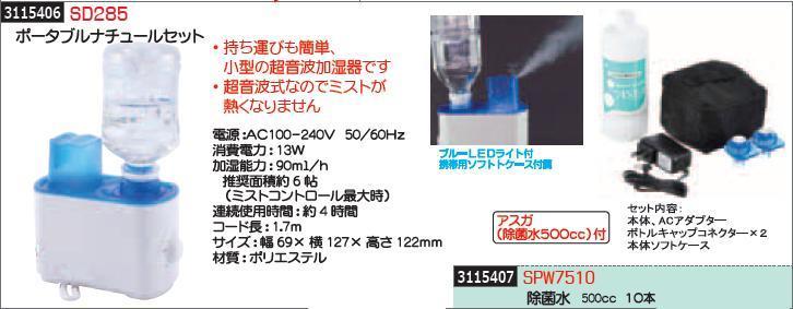 除菌水 SPW7510 超音波加湿器用 【REX2018】
