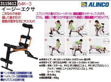 イージーエクサ 64K-3 ALINCO 運動 エクササイズ  健康 【REX2018】