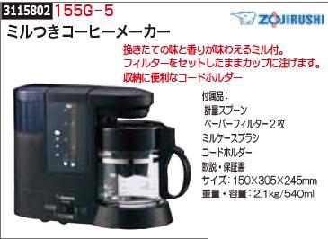ミルつきコーヒーメーカー 155G-5 ZOJIRUSHI 挽きたて  【REX2018】