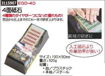 <title>4種類のダイヤが一つになった優れもの 4面砥石 EGD-4D 出荷 彫刻刃研ぎ 調理器具 REX2018</title>
