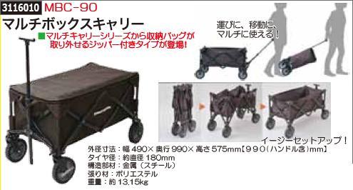 マルチボックスキャリー MBC-90  運搬カート キャンピング BBQ レジャー 【REX2018】