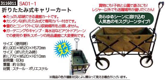 新しい到着 折りたたみ式キャリーカート SA01-1【REX2018】 運搬カート キャンピング アウトドア SA01-1【REX2018 アウトドア】, フジチョウ:2d140236 --- business.personalco5.dominiotemporario.com