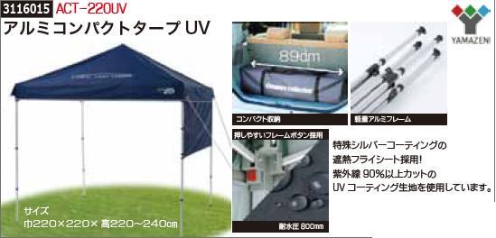 アルミコンパクトタープ UV ACT-220UV YAMAZEN アウトドア  【REX2018】