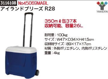 アイランドブリーズR28 No45069MABL YAMAZEN 缶収納 本収納  【REX2018】
