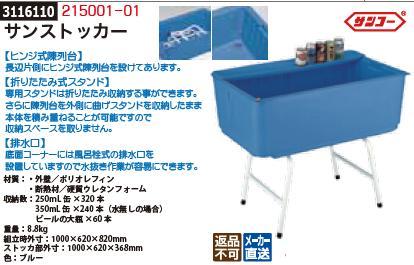サンストッカー 215001-01 サンコー アイスボックス キャンプ用品 【REX2018】