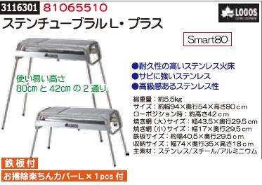 ステンチューブラルL・プラス 81065510 LOGOS BBQ レジャー アウトドア 【REX2018】