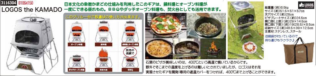 LOGOS the KAMADO 81064150 BBQ オーブン料理 焚火台 【REX2018】