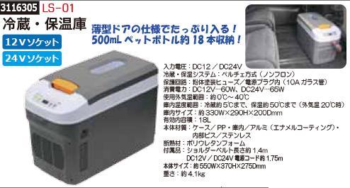 冷蔵・保温庫 LS-01 クーラーボックス  【REX2018】