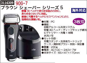 ブラウン シェーバー シリーズ5 90G-7 エチケット 髭剃り メンズ用品 【REX2018】