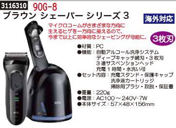 ブラウン シェーバー シリーズ3 90G-8 エチケット 髭剃り メンズ用品 【REX2018】