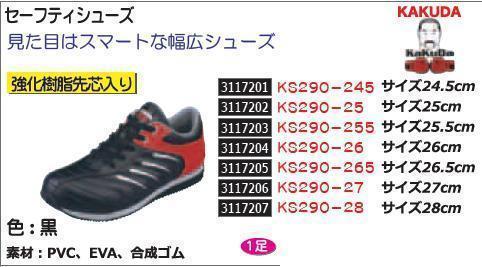 <title>見た目はスマートな幅広シューズ セーフティシューズ 26.5cm KS-265 KAKUDA 安全靴 激安価格と即納で通信販売 REX2018</title>