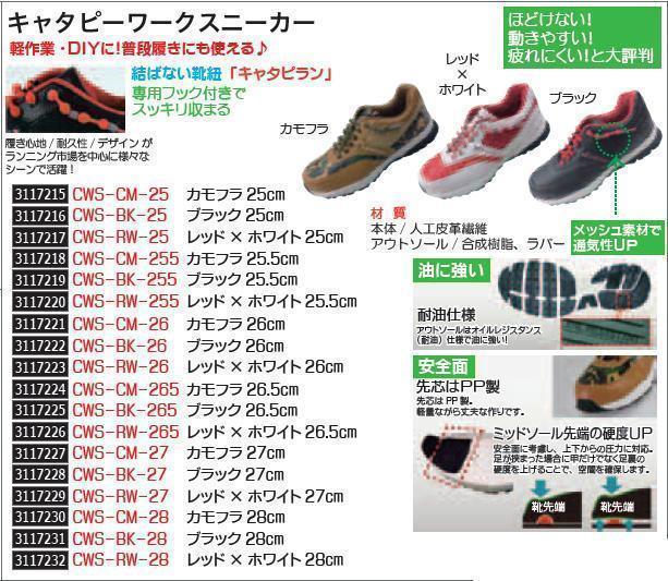 結ばない靴紐 日本正規代理店品 キャタピラン 専用フック付きでスッキリ収まる キャタピーワークスニーカー カモフラ 倉庫 CWS-CM-26 26cm REX2018 安全靴