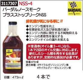 バーダルノースモークプラスストップリークNSS 4本 NSS-4 BARDDAHI 【REX2018】