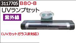 UVランプセット B80-B  【REX2018】