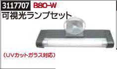 可視光ランプセット B80-W 【REX2018】