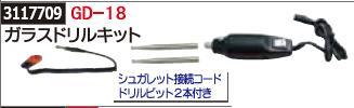 ガラスドリルキット GD-18 【REX2018】