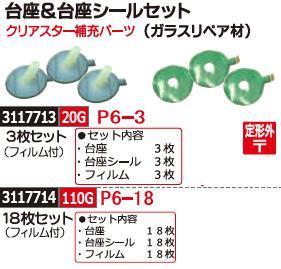 台座&台座シールセット 18枚セット(フィルム付) P6-18 クリアスター補充剤 ガラスリペア剤 【REX2018】
