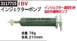 インジェクターポンプ IBV 加圧作業用ポンプ 【REX2018】