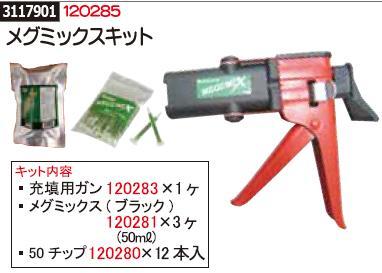 メグミックスキット 120285 万能成型接着剤 【REX2018】