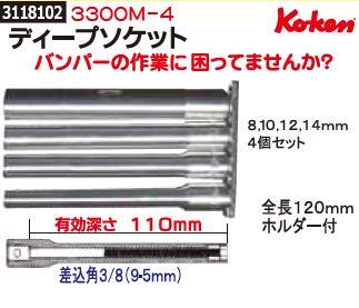 ディープソケット 3300M-4 工具 【REX2018】