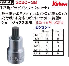 12角ビットソケット(ショート) 6ケセット 3020-38 Ko-ken 工具 【REX2018】