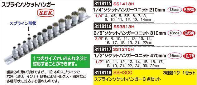 スプラインソケットハンガー3点セット SSH300 SEK 工具 【REX2018】