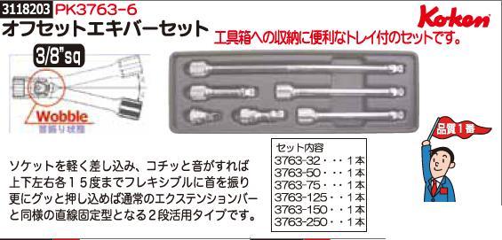 オフセットエキバーセット PK3763-6 Ko-ken 工具 【REX2018】
