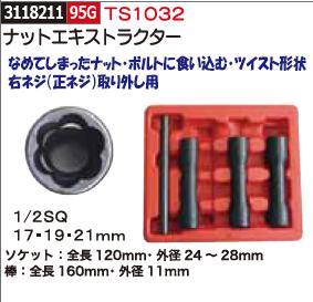 ナットエキストラクター TS1032 ネジはずし 【REX2018】