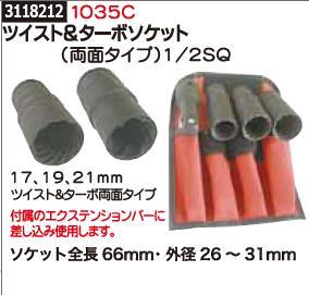 ツイスト&ターボソケット(両面タイプ)1/2SQ 1035C ネジはずし 【REX2018】