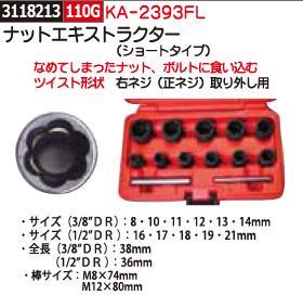 ナットエキストラクター(ショートタイプ) KA-2393FL ネジはずし 【REX2018】